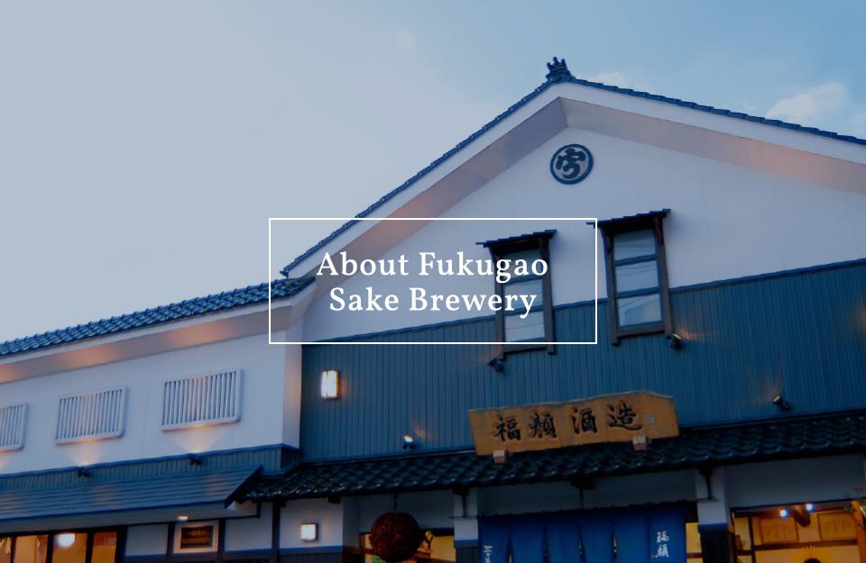 About Fukugao Sake Brewery
