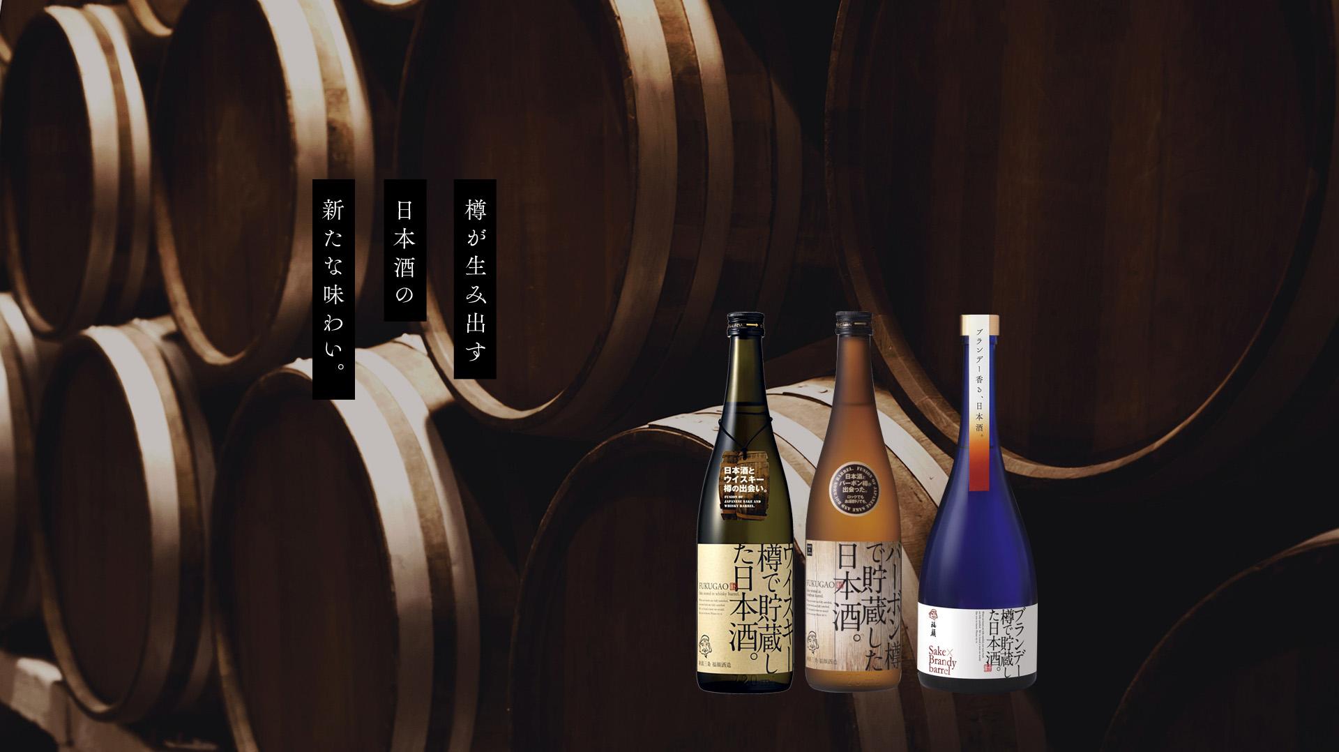 樽が生み出す日本酒の新たな味わい。