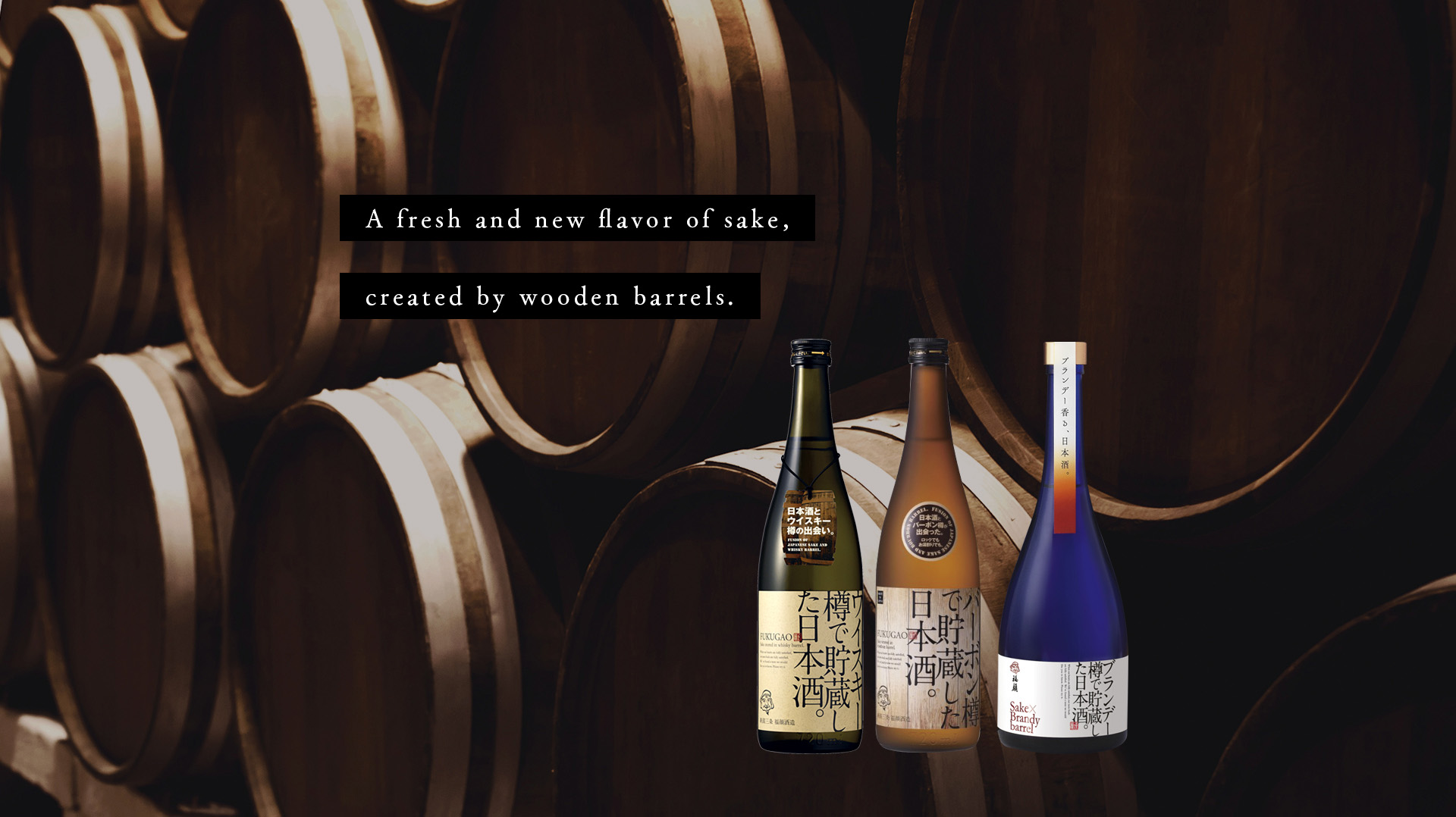 A fresh and new flavor of sake, created by wooden barrels.