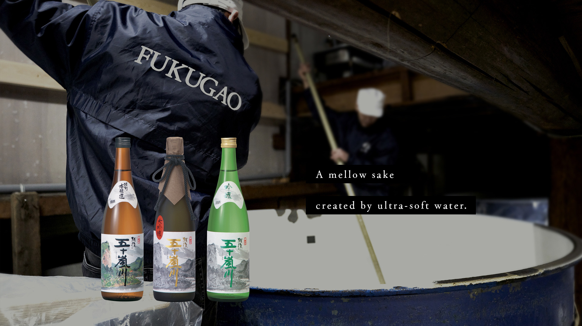 A mellow sake created by ultra-soft water.