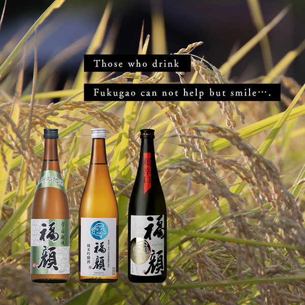 Those who drink Fukugao can not help but smile….